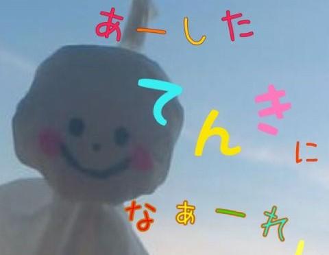 あした天気になぁ~れ!!